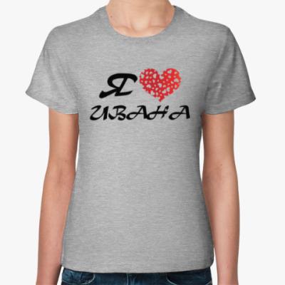 Женская футболка Я люблю Ивана
