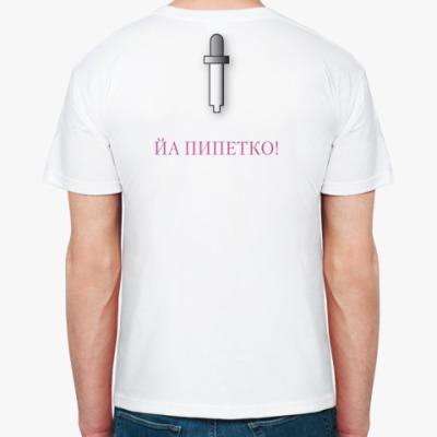 Футболка Йа Пипетко