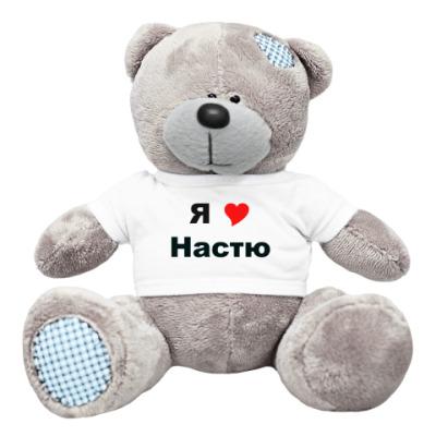 Плюшевый мишка Тедди Я люблю Настю