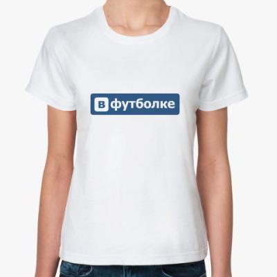Классическая футболка В футболке