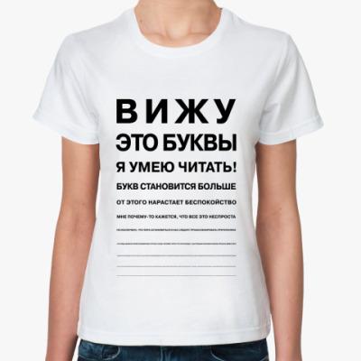 Классическая футболка  Вижу