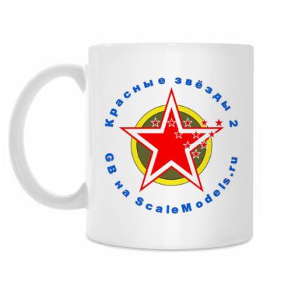 Кружка Кружка RedStars 2 белая