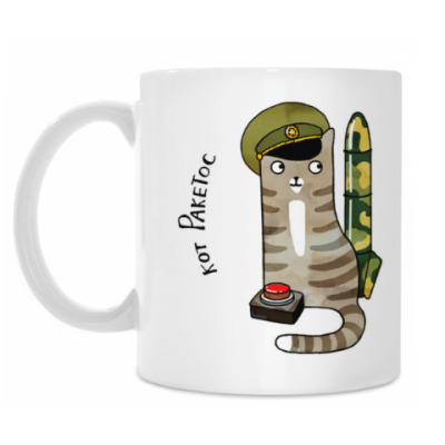 Кружка кот Ракетос из серии 'Military cats'