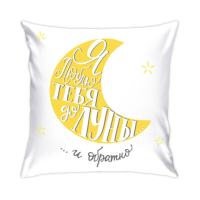 Подушка Я люблю тебя до луны