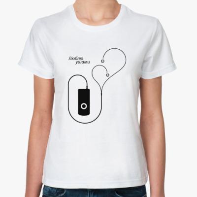 Классическая футболка Люблю ушами