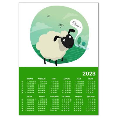 Календарь Овечка на полянке