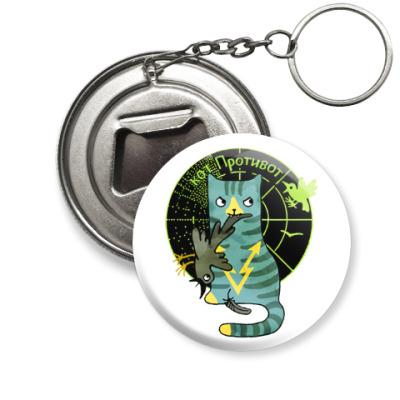 Брелок-открывашка кот Противот  из серии 'Military cats'