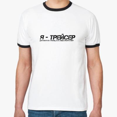 Футболка Ringer-T  Я - Трейсер