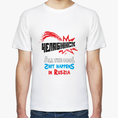 Футболка Челябинск - Метеорит