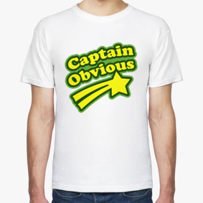 Футболка Captain Obvious