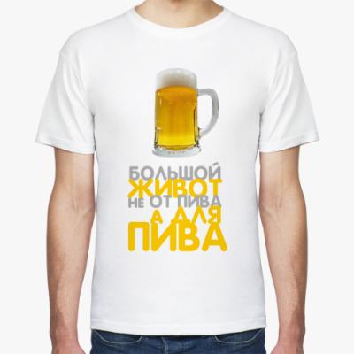 Футболка Не от пива!