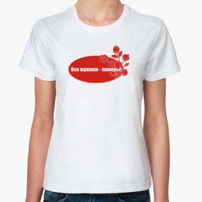 Классическая футболка Все мужики - ламеры!