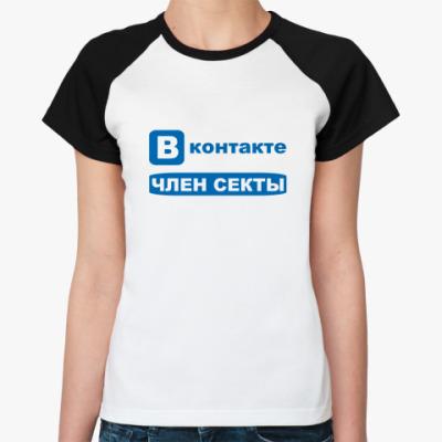Женская футболка реглан В секте!