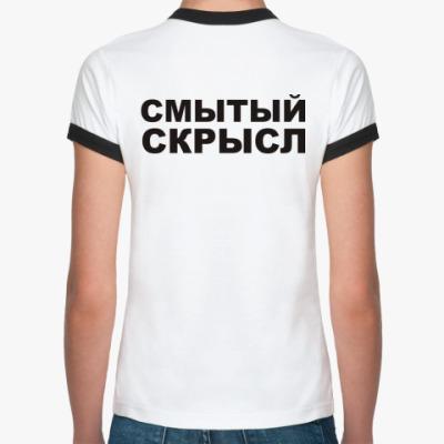 Женская футболка Ringer-T Смытый скрысл,