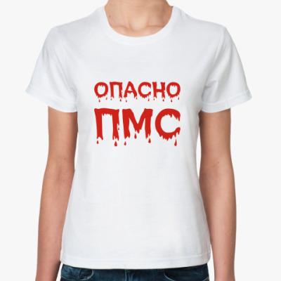 Классическая футболка Опасно ПМС