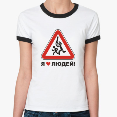 Женская футболка Ringer-T Я люблю людей!