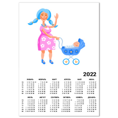 Календарь Мама