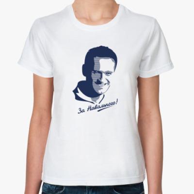 Классическая футболка За Навального!