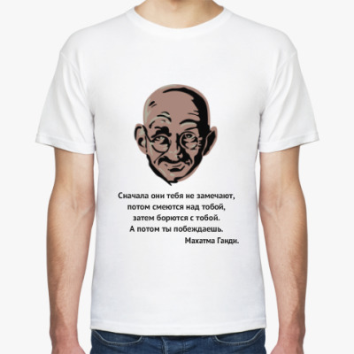 Футболка Махатма Ганди