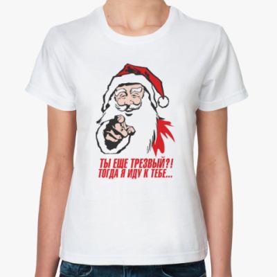 Классическая футболка Ты еще трезвый?...