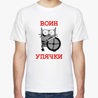Футболка Воин УПЯЧКИ