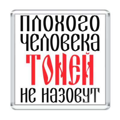 Магнит Тоня