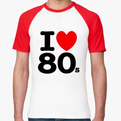 Футболка реглан I Love You 80's