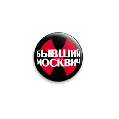 Значок 25мм Бывший москвич. Носить за отворотом лацкана.