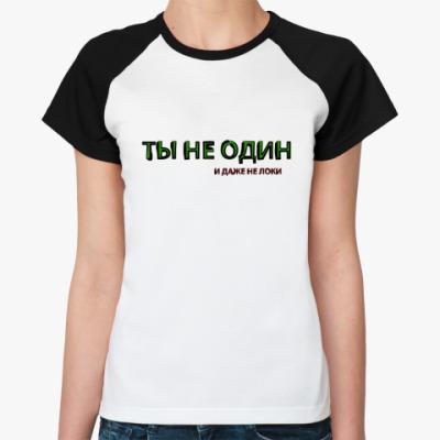 Женская футболка реглан Ты не один