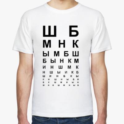 Футболка Проверка зрения