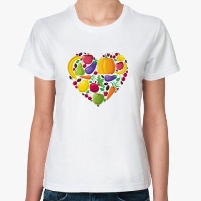 Классическая футболка Я люблю фрукты и овощи