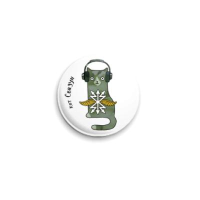 Значок 25мм Виды войск РФ. Войска связи