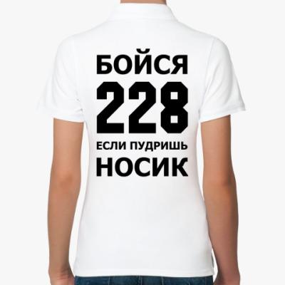 Женская рубашка поло Бойся 228