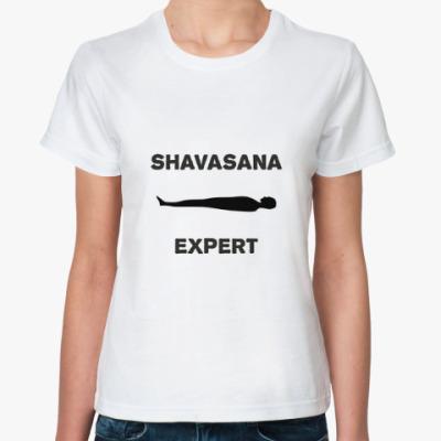 Классическая футболка Эксперт Шавасаны