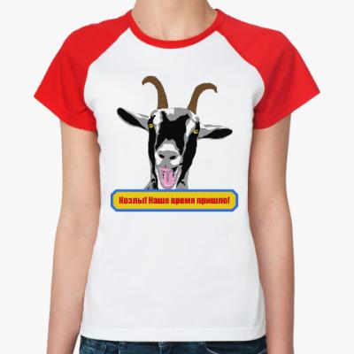 Женская футболка реглан Козлы! Наше время пришло!