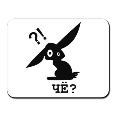 Коврик для мыши Чё?
