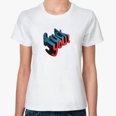 Классическая футболка Fuck You