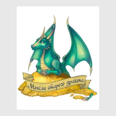 Постер Драконесса