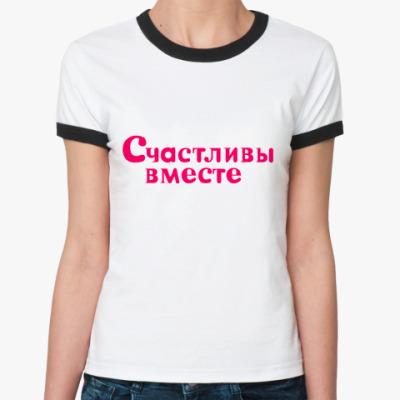 Женская футболка Ringer-T Счастливы вместе