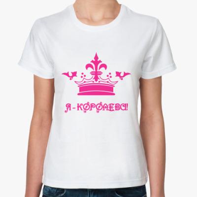 Классическая футболка Я-Королева