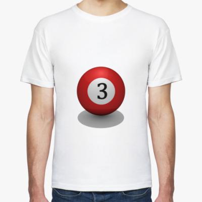 Футболка  'Бильярдный шар N3'