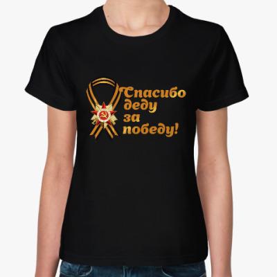 Женская футболка День победы 9 мая Лента Орден
