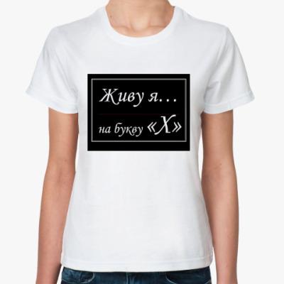 Классическая футболка Живу я...