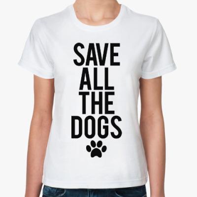 Классическая футболка Спаси всех Собак