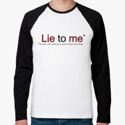 Футболка реглан с длинным рукавом Lie to me