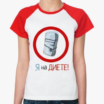 Женская футболка реглан Диетическая