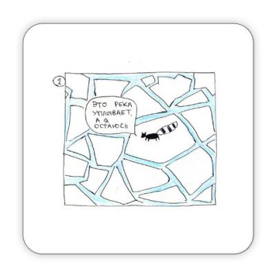Костер (подставка под кружку) Подставка под кружку (квадрат)