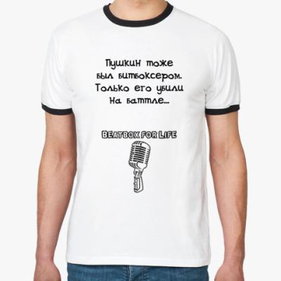 Футболка Ringer-T  Пушкин битбоксер