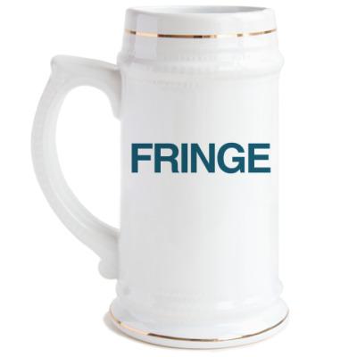 Пивная кружка Fringe