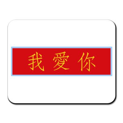 Коврик для мыши Я люблю тебя по-китайски